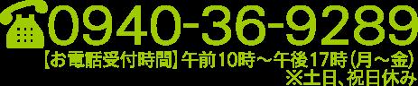 0940-36-9289