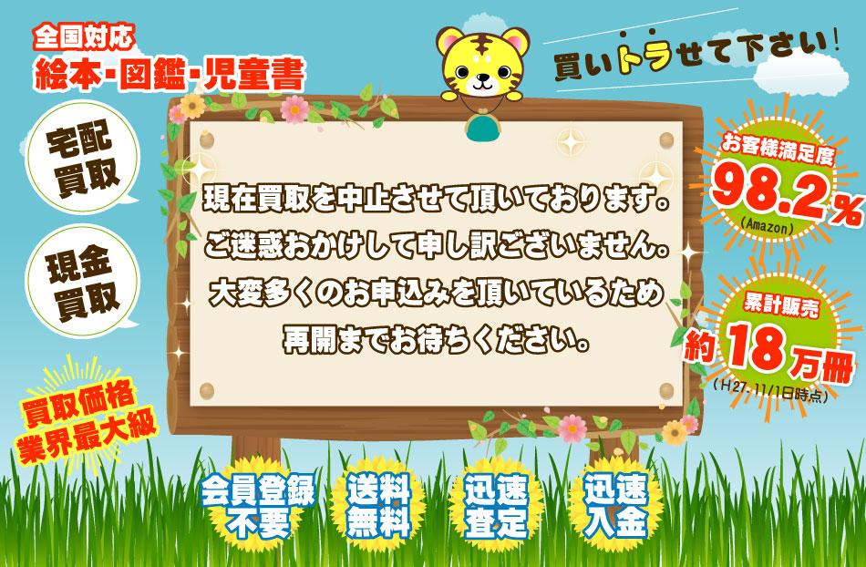 絵本・図鑑・児童書買いトラせて下さい!