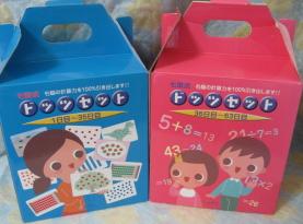七田 ドッツカード