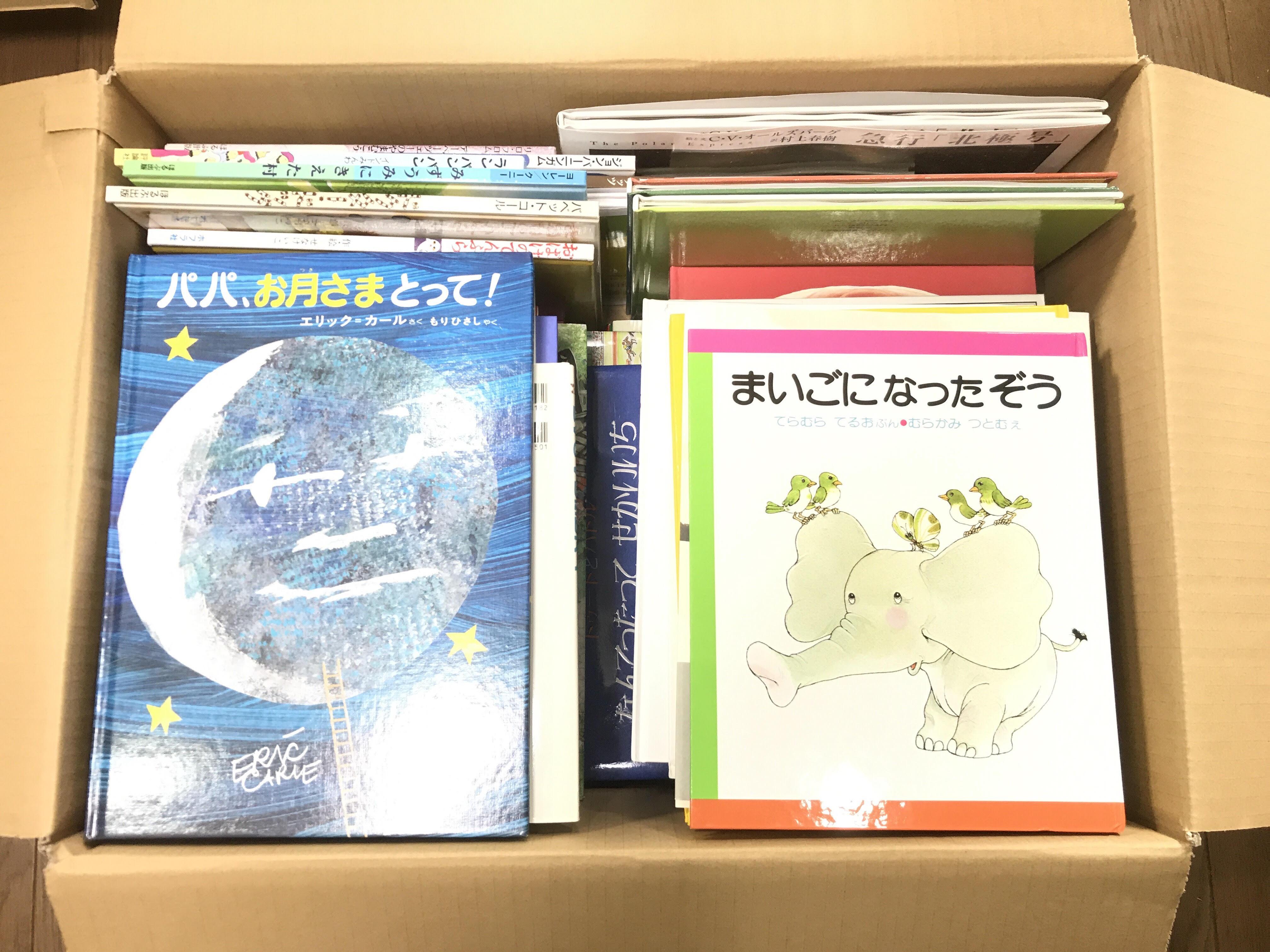 絵本65冊すべてハードカバー120サイズ