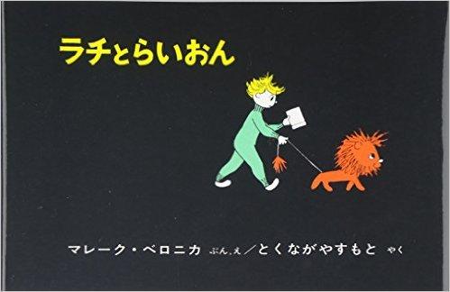 らちとライオン