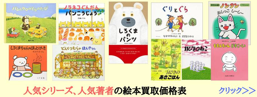 人気シリーズ、人気著者の絵本買取価格表