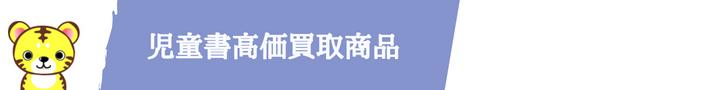トラ絵本高価買取商品 (1)
