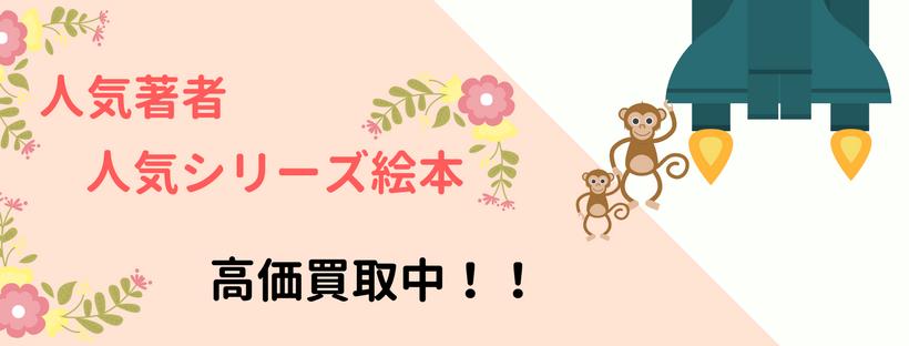 月刊絵本まとめ (1)