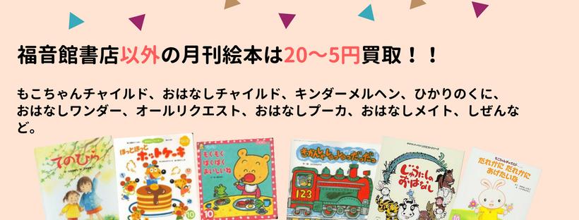福音館書店の月刊絵本 (3)