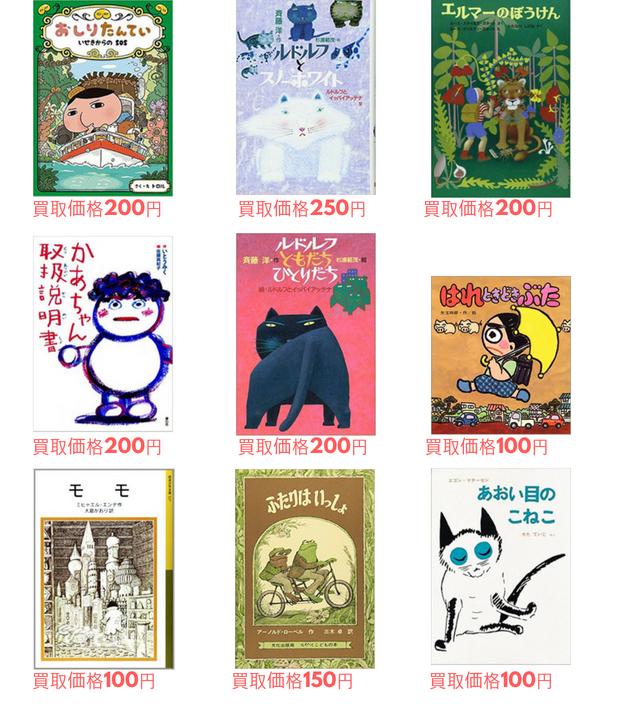 児童書高価買取商品例