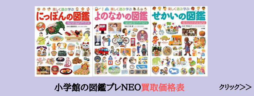 小学館の図鑑NEO (1)