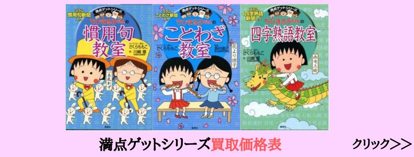 学習漫画、児童書 (2)