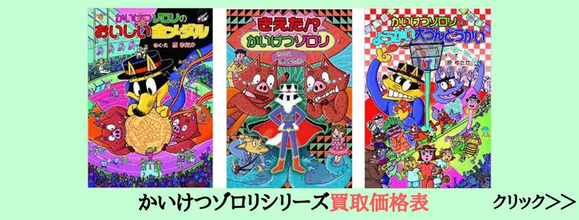 学習漫画、児童書 (4)