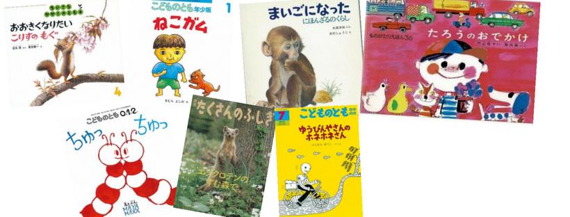 福音館書店の月刊絵本 (1)