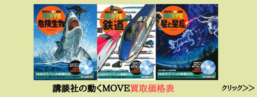 小学館の図鑑NEO (2)